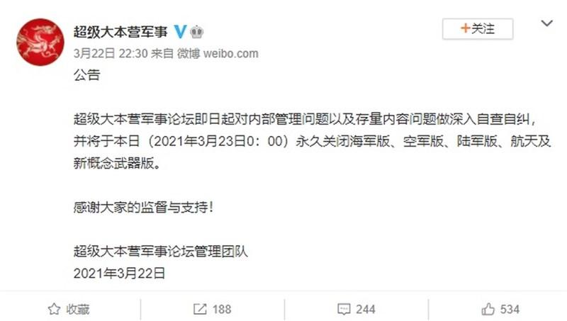 中國大型軍事論壇「超級大本營」突然公告,將於3月23日凌晨起永久關閉海軍、空軍、陸軍、航太及新概念武器等4個討論版。(圖取自超級大本營微博網頁weibo.com)