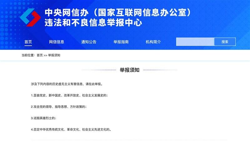 2021年是中共建黨百年。中國國家網信辦近日開設舉報專區和專線,供民眾舉報歪曲中共黨史、攻擊中共領導,和詆毀英雄烈士等行為。圖為舉報專區的說明。中央社 110年4月11日