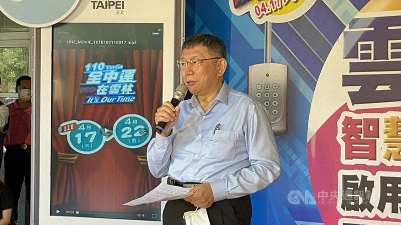 北市議員苗博雅9日要求台北市長柯文哲針對是否同意重啟核四商轉發電表態,引起熱議,柯文哲(圖)11日南下雲林縣時受訪表示,年輕人帶頭搞意識形態,真的很不高興。中央社記者姜宜菁攝 110年4月11日