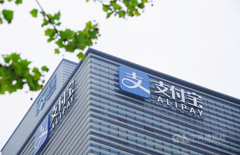 中國官方12日再度約談螞蟻集團,並明確指出5項整改重點。圖為螞蟻下的「支付寶」位於上海浦東的大樓。中央社記者沈朋達上海攝 110年4月12日