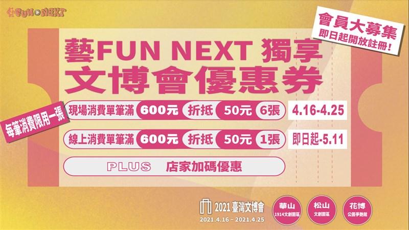 文化部推出藝FUN NEXT藝文專屬服務平台,新、舊會員都可以立刻獲得2021台灣文博會優惠券7張,每筆消費超過600元可享50元折扣。(圖取自文化部網頁www.moc.gov.tw)