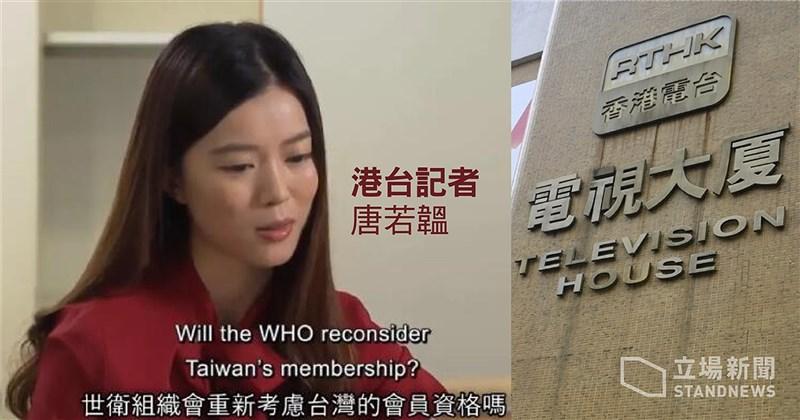去年訪問世衛高級顧問艾沃德時,當場提出「世衛是否重新考慮接納台灣」問題的香港電台記者唐若韞,由於受到親中勢力番騷擾,將在本週離開香港電台的現職。(圖取自立場新聞)