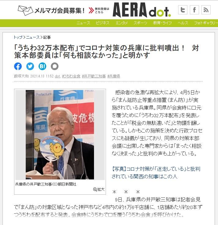 新聞雜誌網站AERA dot.報導,兵庫縣知事井戶敏三9日召開記者會表示,對實施「防止蔓延等重點措施」的神戶、尼崎、西宮、蘆屋等4座城市的大約1萬6000 家餐廳發放扇子,每家約發20支。(圖取自AERA dot.網頁dot.asahi.com)