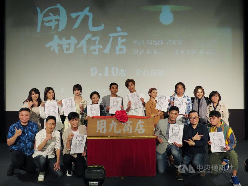台灣漫畫「用九柑仔店」繼翻拍電視劇後,今年再度被相中改編成舞台劇,將透過劇場將親情的牽掛、家鄉情懷的依戀,轉換成一趟尋找自我的故事,9月10日起全台巡演。(怡佳娛樂提供)中央社記者葉冠吟傳真  110年4月14日
