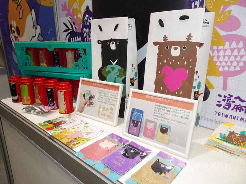 第11屆日本授權展14日至16日在東京舉行,文策院與日方合作推出14個台灣角色品牌,包含OPUS、KURORO宇宙探查隊(Kuroro Space Cat)、米犬日常(awa's life )、米滷蛋 (MILUEGG)、灣A麻吉(Taiwanimal)等。中央社記者楊明珠東京攝 110年4月14日