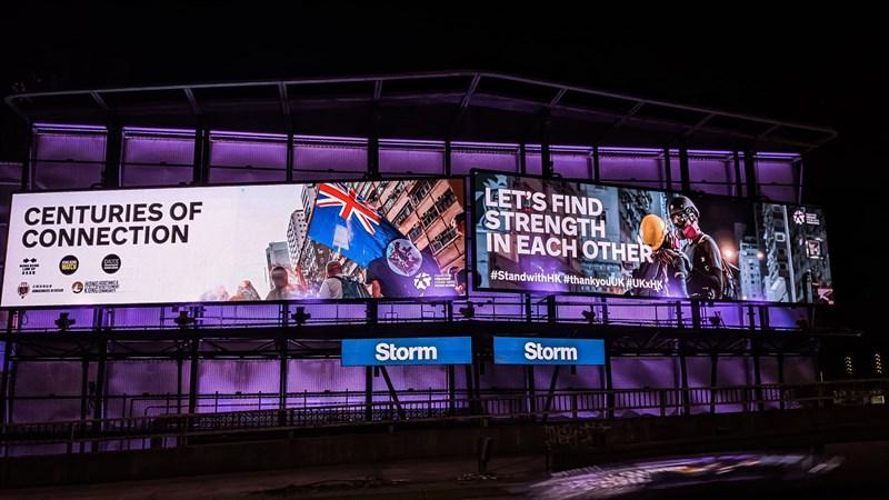 香港民間團體「重光團隊」在英國刊登大型廣告,歡迎追求自由的赴英港人、感謝英國政府和社會的支持。(圖取自facebook.com/standwithhk)