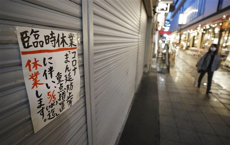 日本3月21日解除「緊急事態宣言」後,疫情再度回溫。日本政府防疫對策分科委員會會長尾身茂說,若大阪疫情壓不下來,「發布緊急事態宣言當然也是選項」。圖為大阪市的一家商店暫停營業。(共同社)