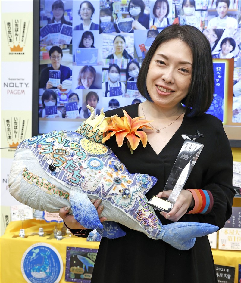 日本2021年本屋大賞(書店大獎)14日揭曉,由作家町田園子(町田Sonoko)創作的「52赫茲的鯨魚們」(暫譯)奪得。(共同社)