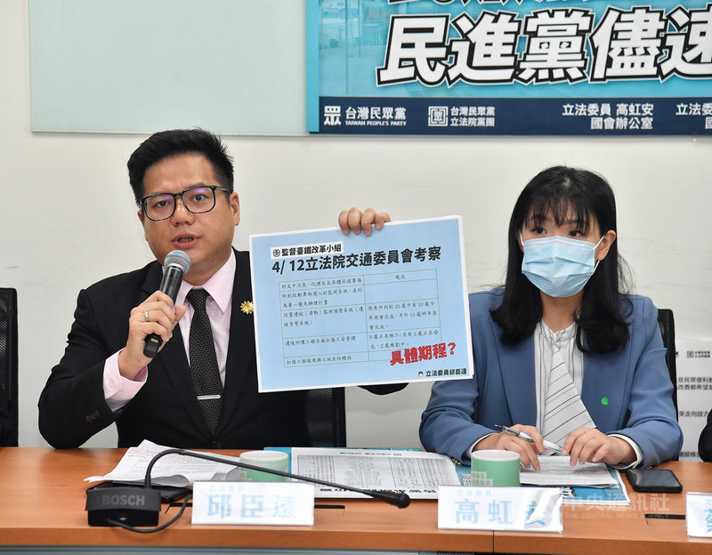 台灣民眾黨立法院黨團14日舉行記者會,立委邱臣遠(左)指出,台鐵結構性的問題,需要政府高層下定決心才能整頓。中央社記者鄭清元攝  110年4月14日