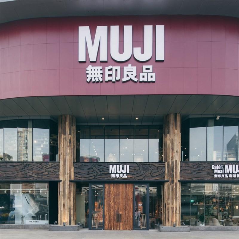 消費者及投資人對於新疆維族人權受壓迫問題愈來愈重視,但日本經營生活雜貨店「無印良品」的良品計畫14日表示,仍持續販售用新疆棉製造的衣物。圖為無印良品上海店。(圖取自facebook.com/muji)