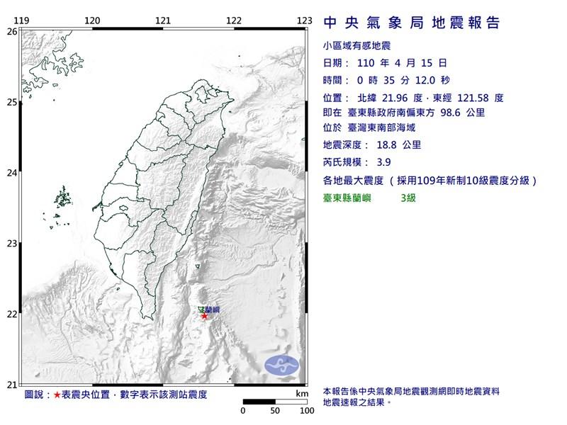 台東外海(星號處)15日凌晨0時35分發生芮氏規模3.9地震,最大震度3級。(圖取自中央氣象局網頁cwb.gov.tw)