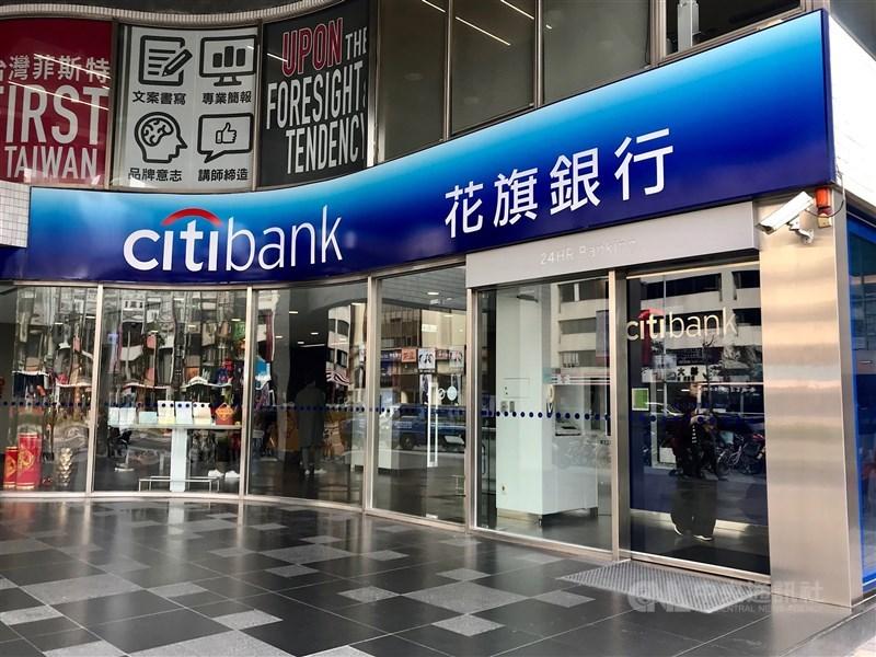 花旗集團15日宣布出售包含台灣在內的13個消費金融業務市場。(中央社檔案照片)