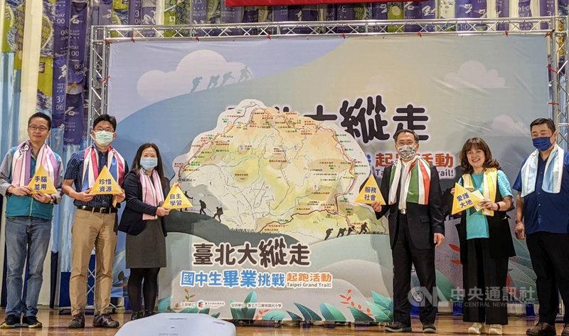 「台北大縱走,國中生畢業挑戰起跑活動」誓師大會16 日在台北市立蘭雅國中舉行,結合跨領域課程讓學生體驗不一樣的學習方式。中央社實習記者李文馨攝 110年4月16日