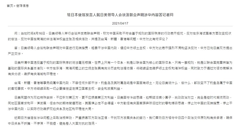 中國駐日本大使17日批評美日峰會聯合聲明「對中國進行無端指責,粗暴干涉中國內政,侵犯中方領土主權」。(圖取自中國駐日大使館網頁china-embassy.or.jp)