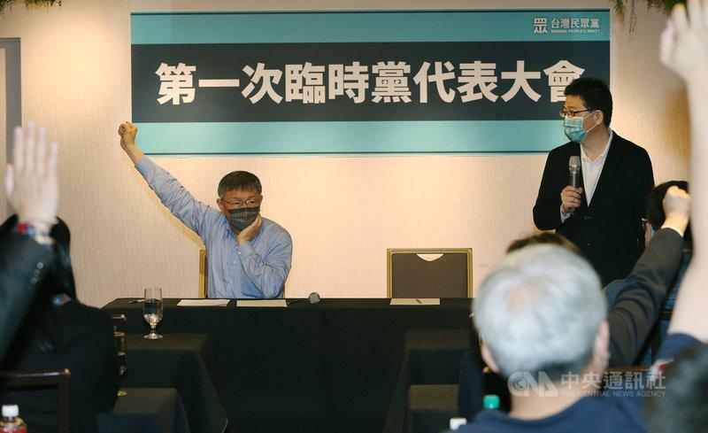 台灣民眾黨17日舉行第一次臨時黨代表大會,通過包含收取黨費在內等黨章修正;待章程通過後,最快5月開始收取黨費。後左為民眾黨主席柯文哲。中央社記者郭日曉攝  110年4月17日