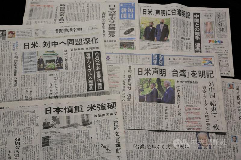 美日領袖17日舉行會談後發表聯合聲明,強調台海和平穩定的重要性。這是1969年以來美日領袖發表聯合聲明首次提到台灣。日本各大報頭版及內頁大幅報導。中央社記者楊明珠東京攝 110年4月18日