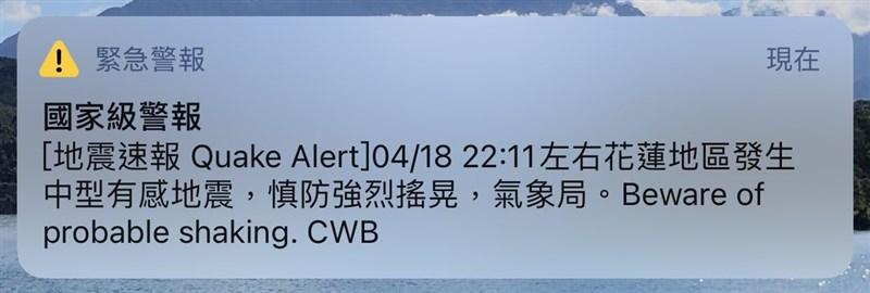 花蓮18日晚間10時餘接連發生2起地震,台北民眾也收到國家級警報。(中央社)