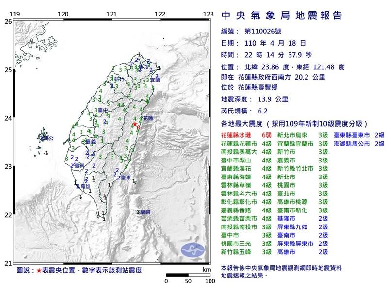 花蓮縣壽豐鄉18日晚間10時許相隔3分鐘連2起地震,最大規模6.2地震、最大震度6弱。(圖取自中央氣象局網頁cwb.gov.tw)