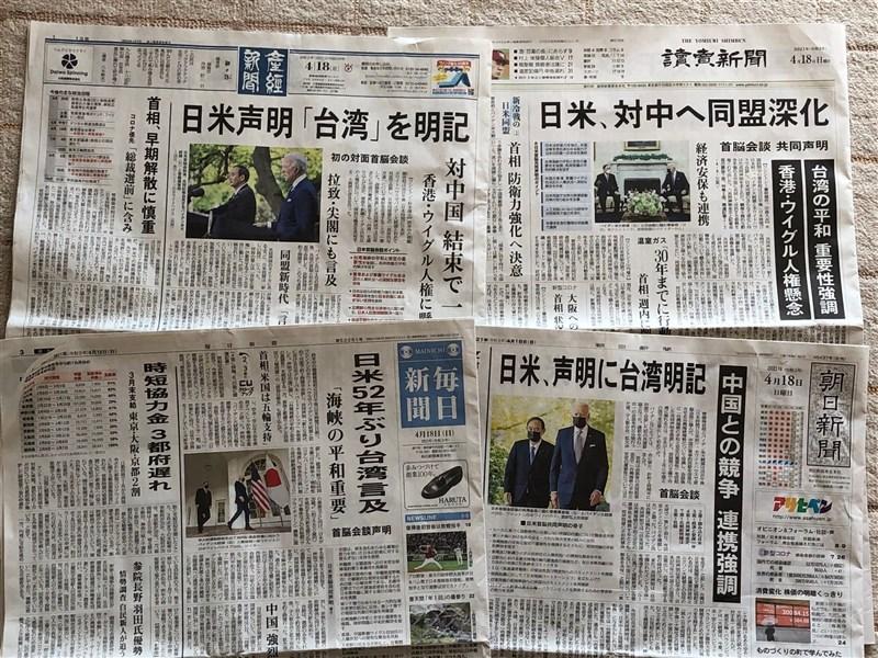 日本學者小笠原欣幸18日在臉書貼文指出日本報紙頭條都是「台灣」,顯現日美聯合聲明包含台灣的重要性。(圖取自facebook.com/ogasawara.yoshiyuki)