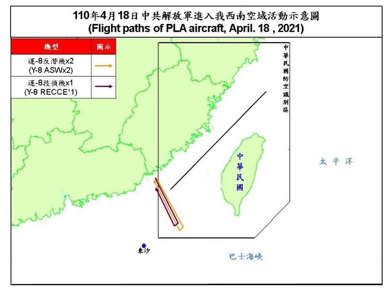 空軍18日發布共軍動態,共軍3架運8慢速機侵擾台灣西南防空識別區,包含2架運8反潛機、1架運8技偵機擾台。(圖取自國防部網頁mnd.gov.tw)