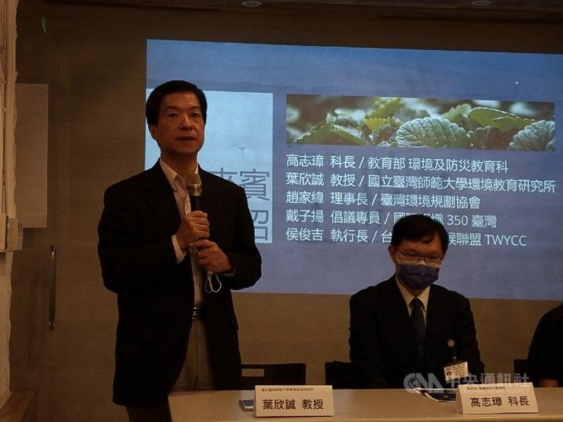 前環保署副署長、台灣師範大學環境教育研究所教授葉欣誠(左)19日指出,氣候緊急狀態是全球議題,若台灣要宣布2050年達到碳中和,經濟活動可能要有「革命性」改變,例如能源型態、工作方式等。中央社記者張雄風攝 110年4月19日