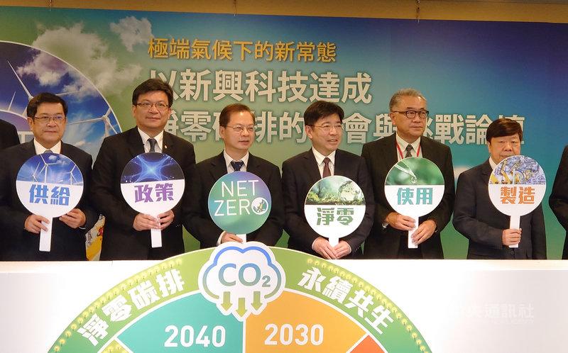 工研院19日舉辦「極端氣候下的新常態-以新興科技達成淨零碳排的機會與挑戰論壇」,行政院政務委員龔明鑫(左3)與經濟部次長曾文生(左2)出席致詞。中央社記者張建中攝  110年4月19日