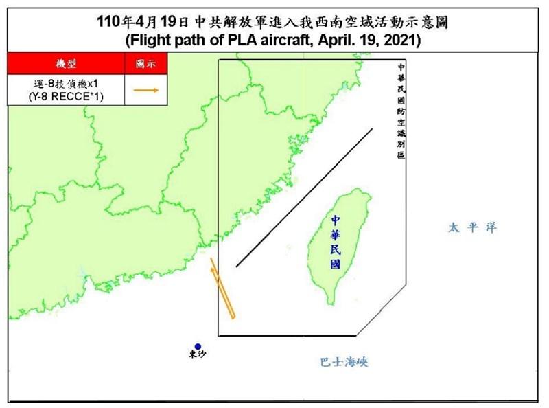 空軍19日發布共軍動態,1架運8技偵機下午侵擾台灣西南防空識別區(ADIZ )。(圖取自國防部網頁mnd.gov.tw)
