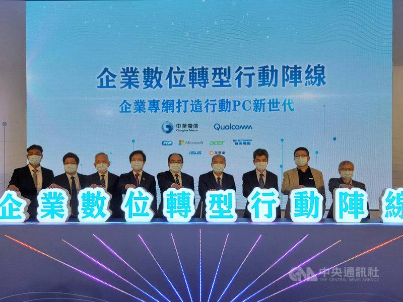 中華電信與高通、微軟及台灣筆電大廠等成立「企業數位轉型行動陣線」,看好今年企業專網營收將有數倍以上的成長。中央社記者江明晏攝 110年4月20日
