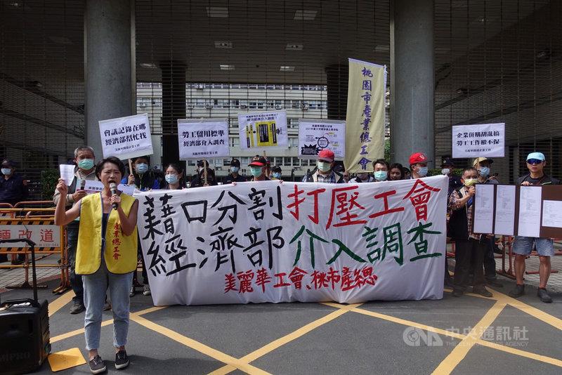 美麗華開發企業工會與桃園市產業總工會20日下午到經濟部門口抗議,提2訴求。中央社記者梁珮綺攝  110年4月20日
