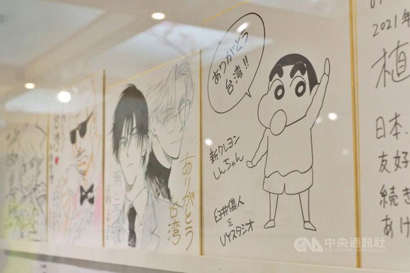 桃園市政府與日本台灣交流協會共同舉辦「漫遊桃園-台日友情插畫展」,近日在桃市府市政大樓展出,呈現日本漫畫家繪製的感謝簽名板。中央社記者吳睿騏桃園攝 110年4月20日