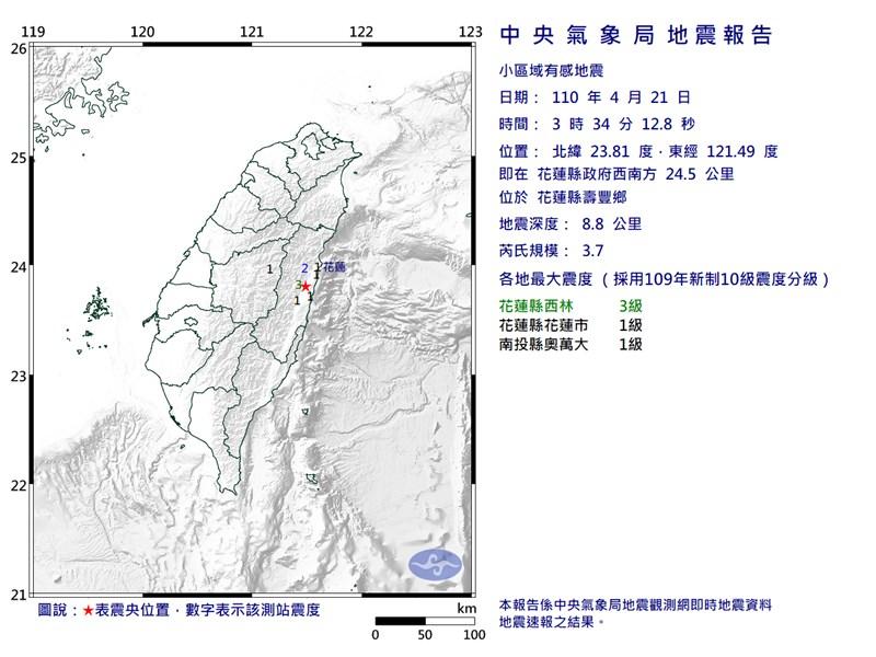花蓮21日凌晨3時34分發生芮氏規模3.7地震,4分鐘後又該區域又再發生一次地震。(圖取自中央氣象局網頁cwb.gov.tw)