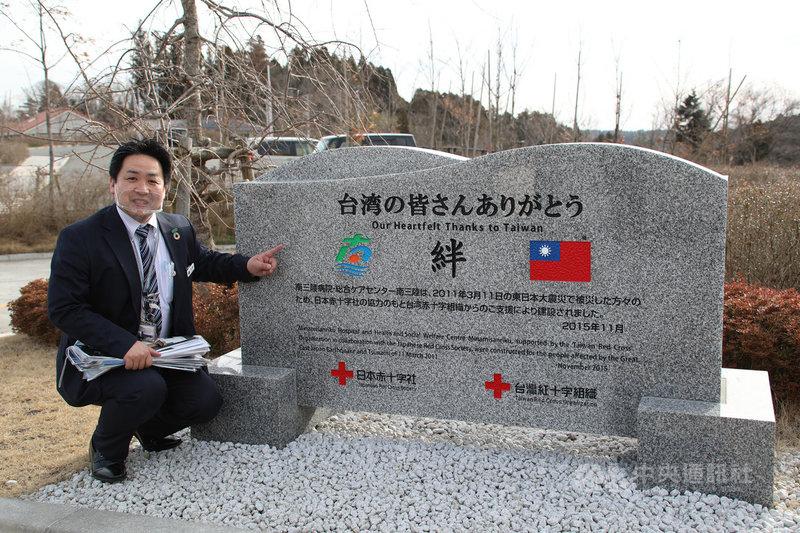 日本宮城縣南三陸醫院是311大地震後,台灣捐款超過1/3援建的醫院。院外有一座象徵台日友誼的石碑,並刻有中華民國國旗和感謝台灣人字句。此圖為110年3月16日拍攝。中央社記者楊明珠宮城攝 110年4月22日