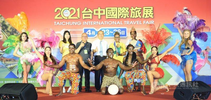 2021台中國際旅展23日起到26日在台中國際展覽館登場,主辦單位台中世貿中心以「偽出國─發現新台灣」為主題,推出多樣化的國內旅遊套裝行程。中央社記者郝雪卿攝  110年4月23日
