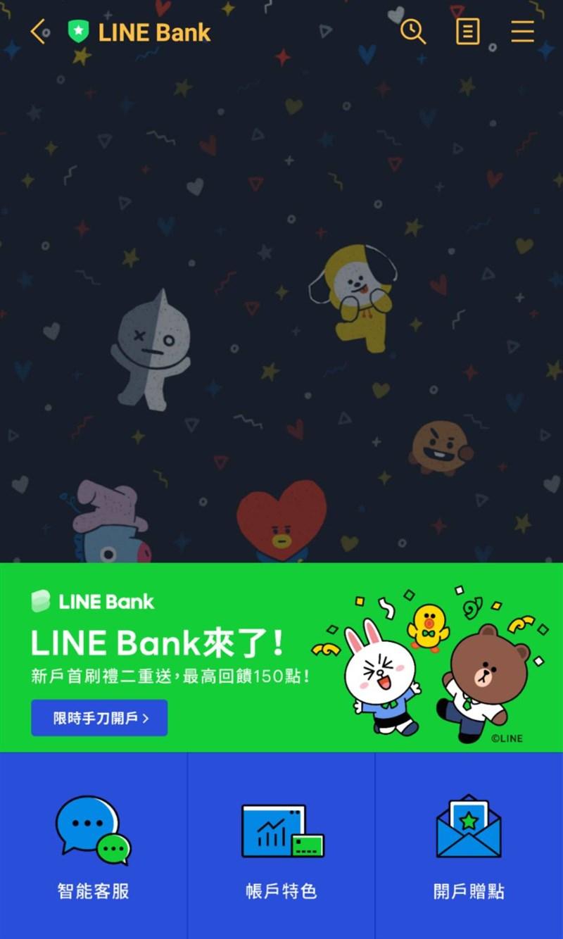 純網銀LINE Bank 22日開業傳出大量用戶湧入申請,流量超載以致系統無法正常運作。金管會銀行局已緊急了解情形,要求交檢討報告。(圖取自LINE Bank官方LINE)