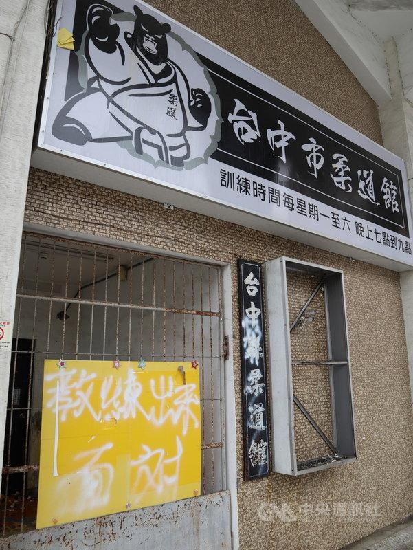 台中市豐原區7歲男童上柔道課時,遭教練、學長重摔20多次,目前昏迷性命垂危。柔道館看板遭破壞,門口也遭塗鴉。中央社記者趙麗妍攝 110年4月25日