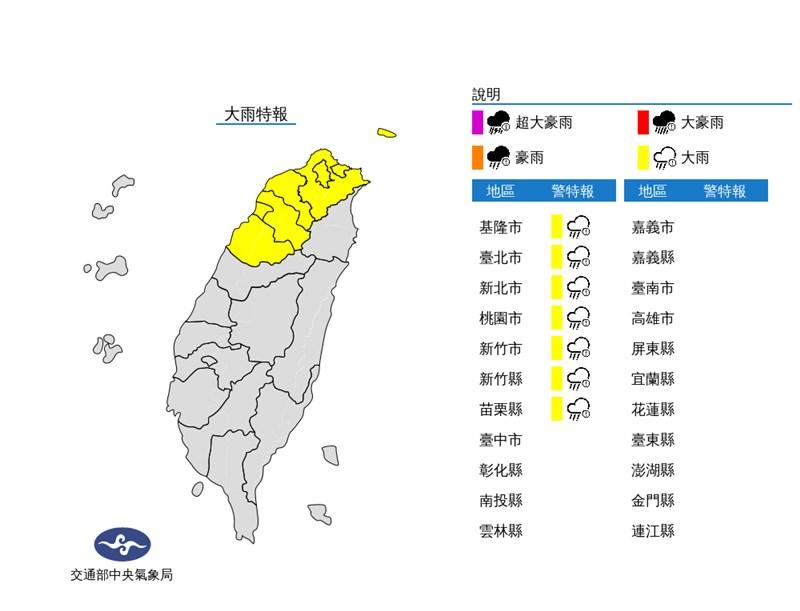 中央氣象局28日晚間針對7縣市發布大雨特報。(圖取自氣象局網頁cwb.gov.tw)