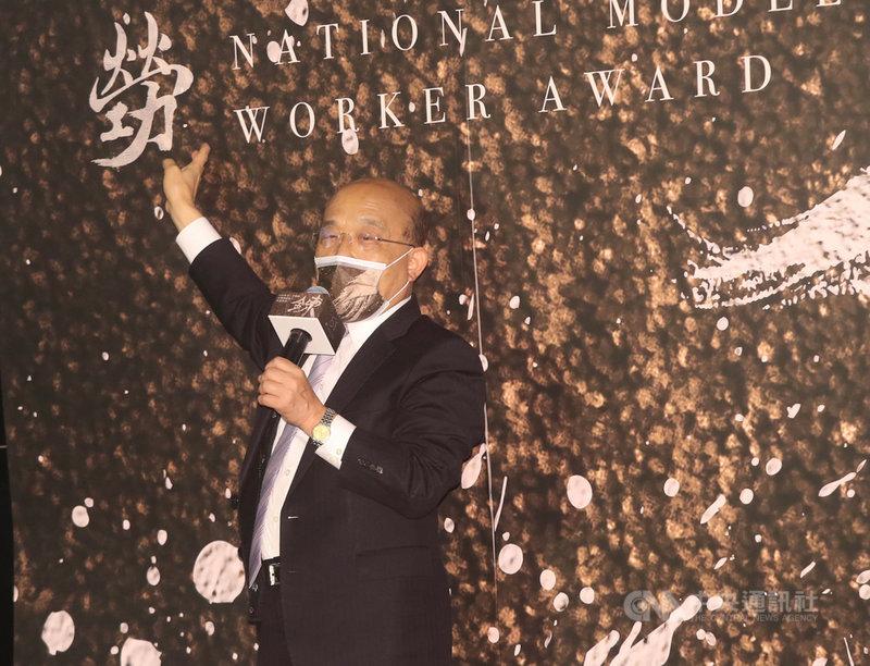 110年全國模範勞工表揚典禮29日下午在台北舉行,行政院長蘇貞昌出席與會,致詞時表揚模範勞工,肯定他們的貢獻,「台灣經濟能夠好,勞工功勞不小」。中央社記者吳家昇攝 110年4月29日