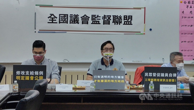 全國議會監督聯盟30日在台東縣議會召開記者會,呼籲立法院或行政院修法有關議員設助理的相關規定。中央社記者盧太城台東攝 110年4月30日