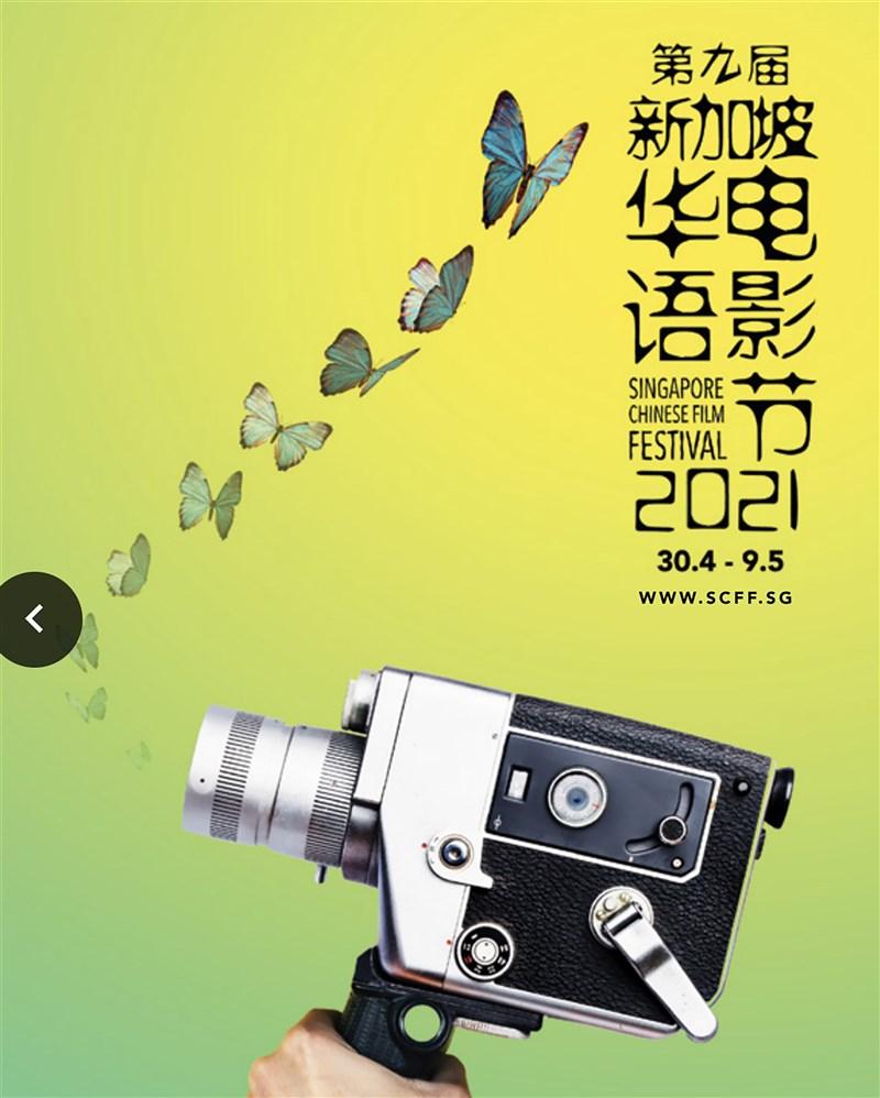 2021新加坡華語電影節30日登場,共放映45部長、短片,約一半的作品來自台灣。(主辦單位提供) 中央社記者侯姿瑩新加坡傳真 110年4月30日