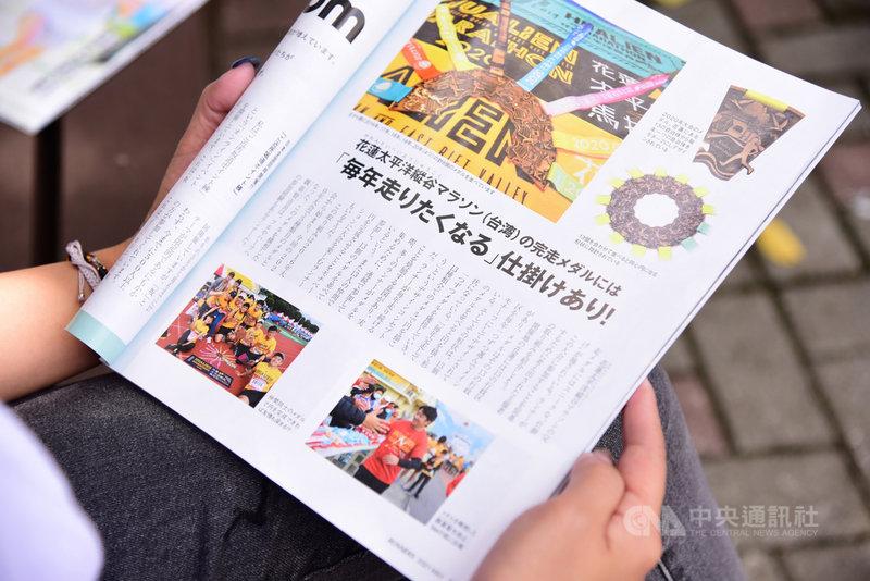 由花蓮市體育會主辦的「太平洋縱谷馬拉松」,因賽道能欣賞山與海的壯闊之美,吸引不少國內外跑者參加,並登上日本暢銷運動雜誌「跑步者」5月號內容。(花蓮市公所提供)中央社記者李先鳳傳真 110年5月2日