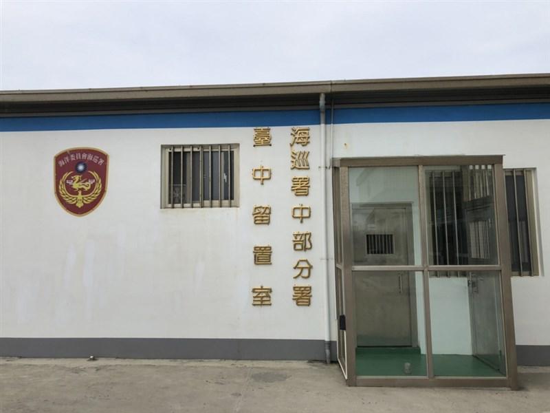 中國籍33歲周姓男子偷渡台灣,4月30日晚間被台中港務警察總隊查獲,基於防疫因素,檢方先以視訊方式複訊,因周男必須先隔離14天,目前先安置在海巡署中部分署台中留置室隔離。(民眾提供)中央社記者蘇木春傳真 110年5月3日