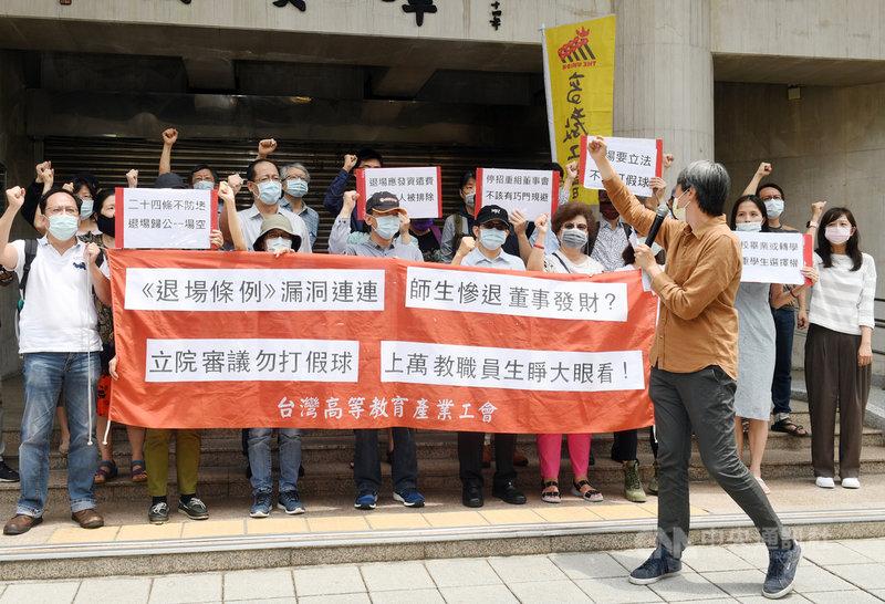 台灣高等教育產業工會成員3日在立法院外舉行記者會,持布條看板,抗議正在立法院教育委員會逐條審議的「私校退場條例」草案漏洞連連,呼籲立法院不要打假球,勿貿然闖關立法。中央社記者施宗暉攝 110年5月3日
