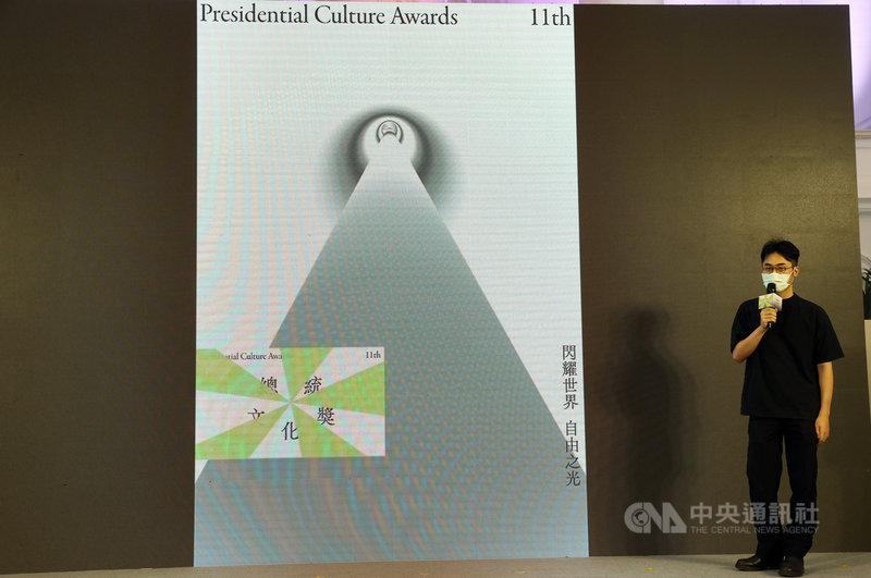 第11屆總統文化獎徵選活動起跑記者會3日在總統府舉行,主視覺設計師盧翊軒(右)說明宣傳動畫及主視覺。中央社記者鄭傑文攝 110年5月3日