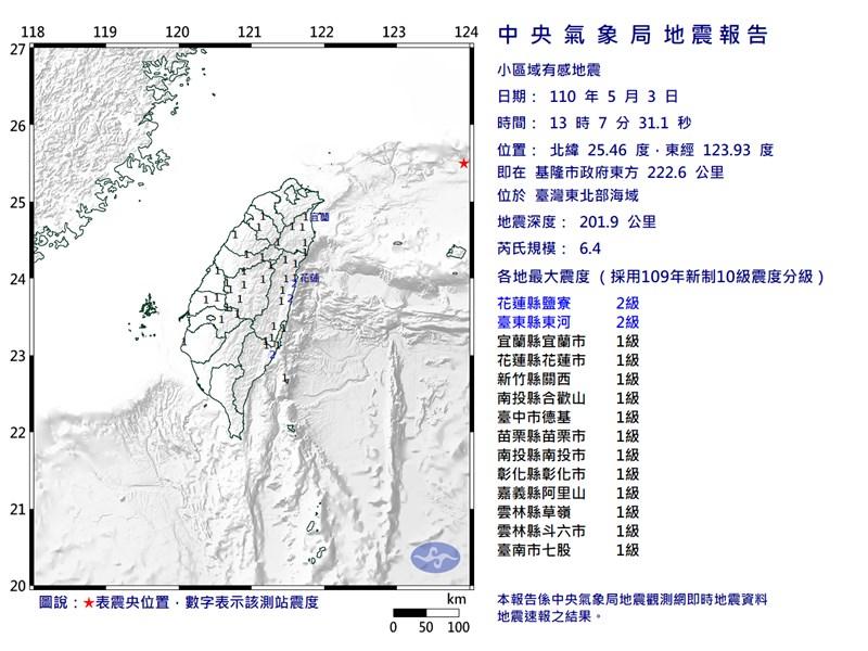 基隆市政府東方222.6公里3日下午1時7分發生芮氏規模6.4地震。(圖取自中央氣象局網頁cwb.gov.tw)