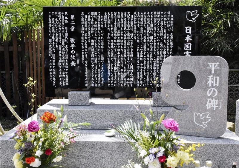 日本現行憲法從二戰後的1947年起實施,74年來從未修憲,是現存憲法中最久沒修過的憲法。圖為日本憲法第9條紀念碑。(共同社)
