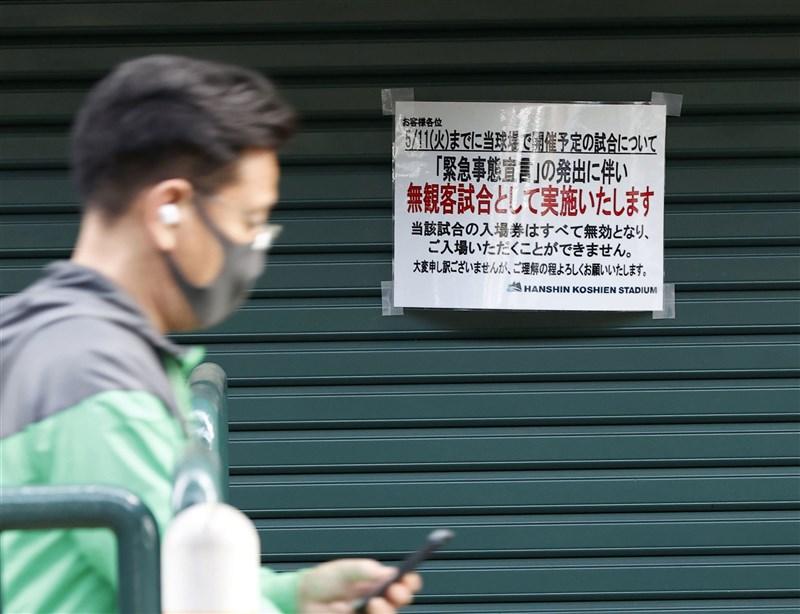 法新社彙整官方數據顯示,截至台灣4日上午7時,全球至少1億5312萬3490例確診。日本兵庫縣3日新增確診創週一新高,緊急事態宣言可能延長。圖為4月30日兵庫縣街頭。(共同社)