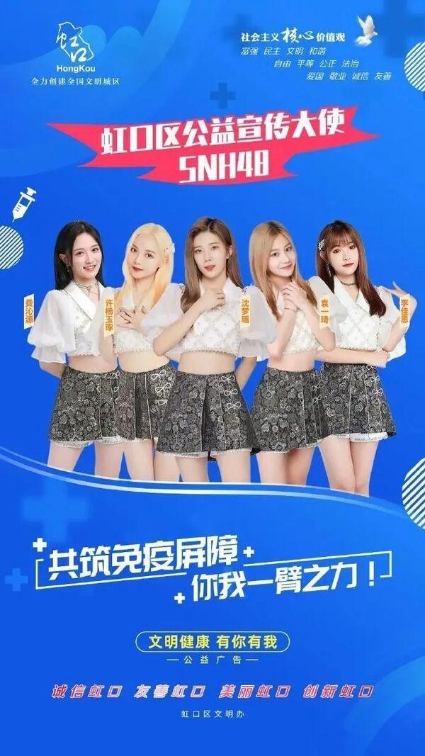 上海虹口區與偶像女團SNH48合作,祭出只要打疫苗,就可以獲得團體成員親手蓋紀念章的活動,引起網路熱議。(截圖取自上海虹口官方微博)