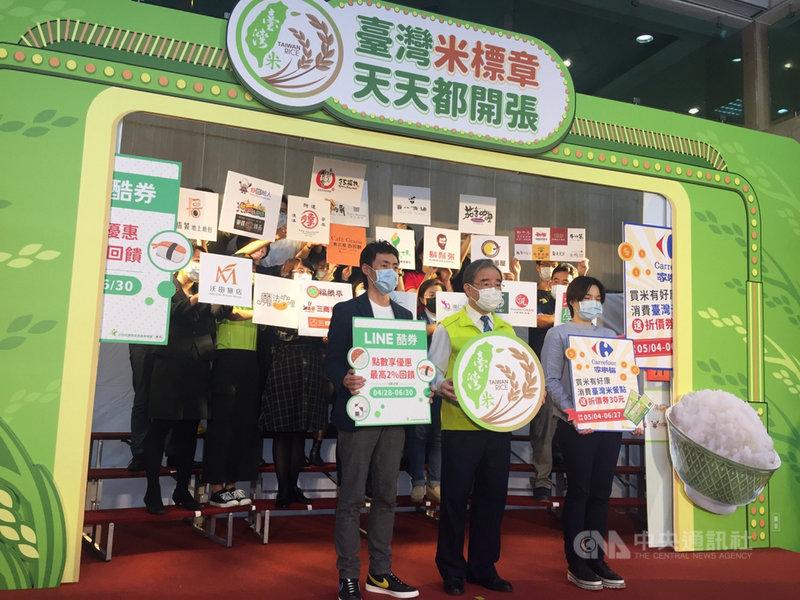 農糧署4日舉辦「台灣米標章 天天都開張」活動宣傳記者會,農糧署長胡忠一(前中)表示,到24家台灣米標章餐廳吃指定台灣米餐點,就能換家樂福門市產銷履歷米30元折價券一張,將送出1.7萬張。中央社記者楊淑閔攝  110年5月4日