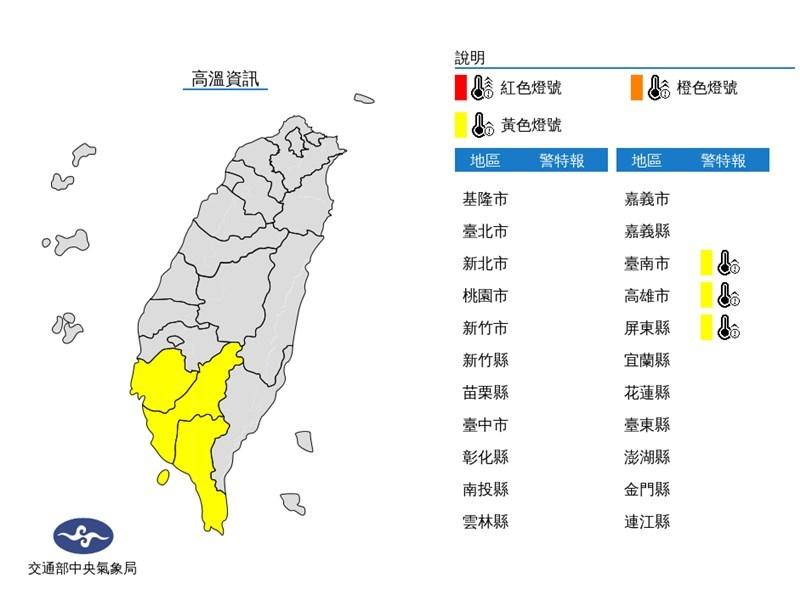 中央氣象局4日下午發布高溫資訊,台南市、高雄市、屏東縣近山區或河谷為黃色燈號。(圖取自中央氣象局網頁cwb.gov.tw)