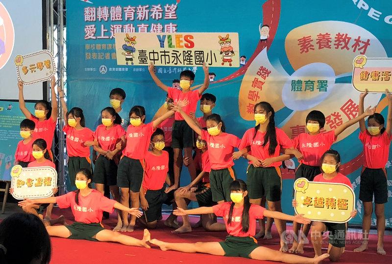 教育部體育署6日在台北舉辦記者會,邀請台中市永隆國小師生演示新課綱下的體操課程教學,教師使用畫風生動有趣的「動作卡」,讓學生照卡練習,並排列組合不同的動作,搭配音樂進行小組表演,讓每一個學生都能參與其中,感受體操的樂趣。中央社記者陳至中攝  110年5月6日